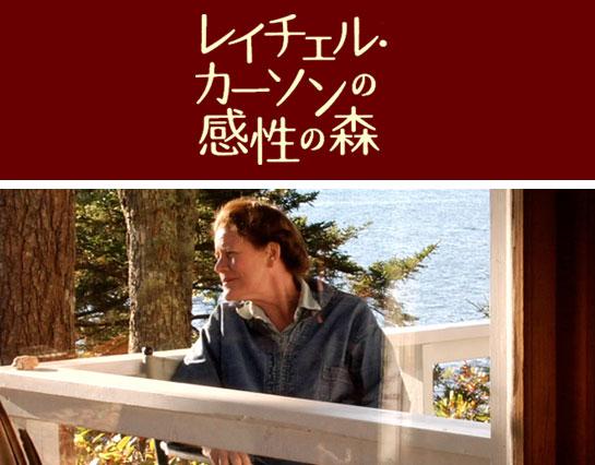 レイチェル・カーソンの感性の森 『レイチェル・カーソンの感性の森』 「沈黙の春」などの著書で知ら